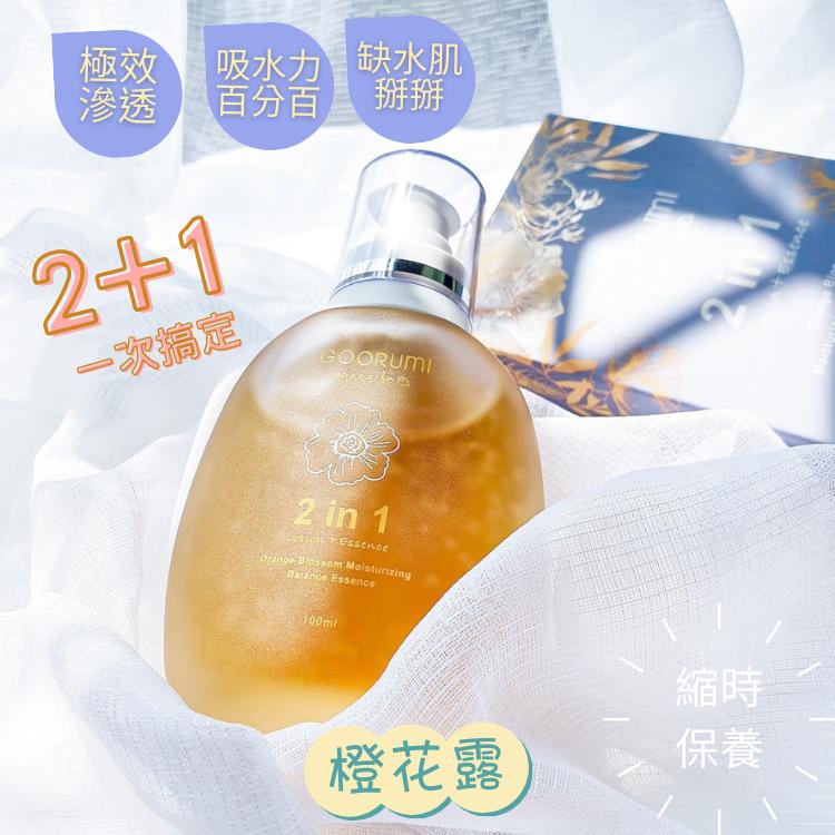 GOORUMI,2in1橙花晶露,保濕,精華液,保養品