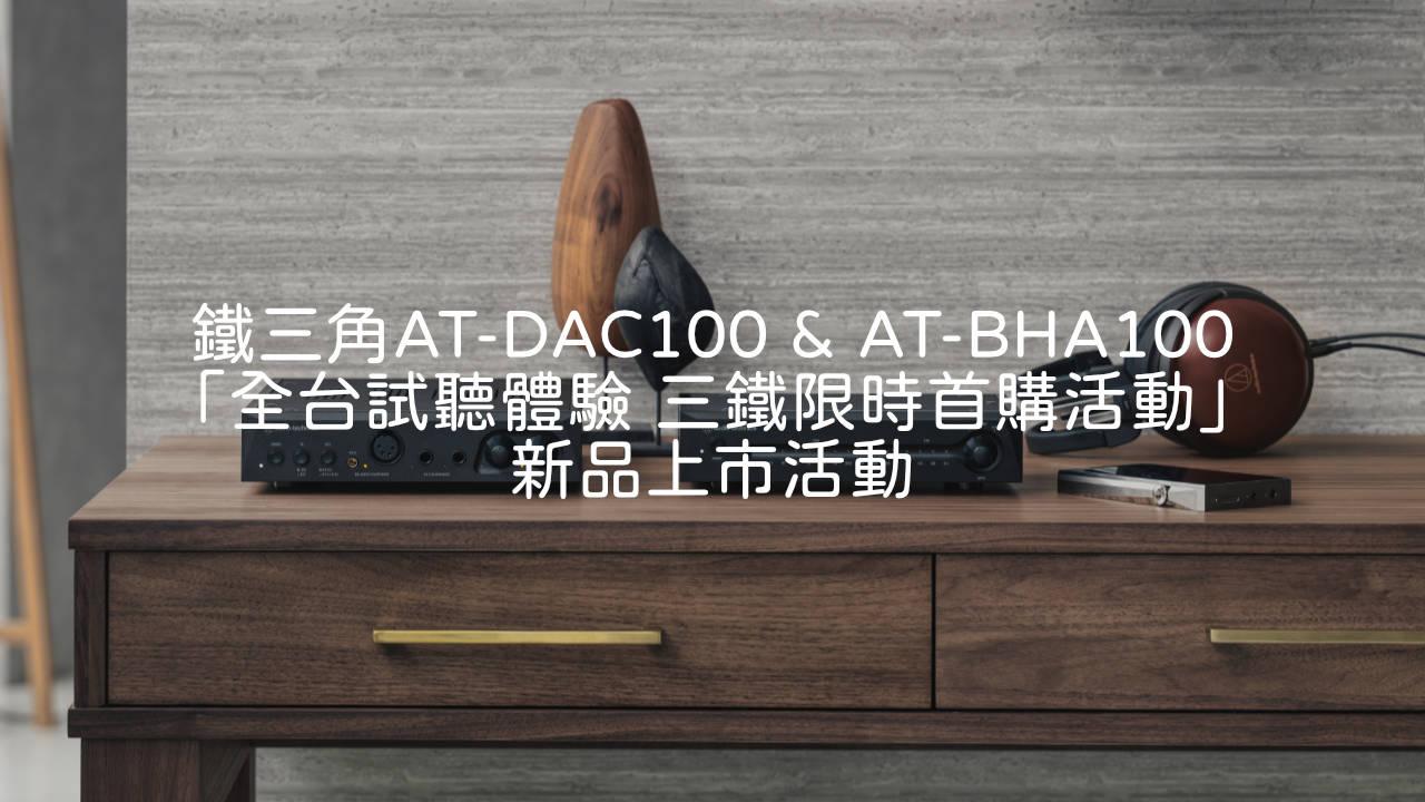 鐵三角AT-DAC100 + AT-BHA100上市優惠活動!