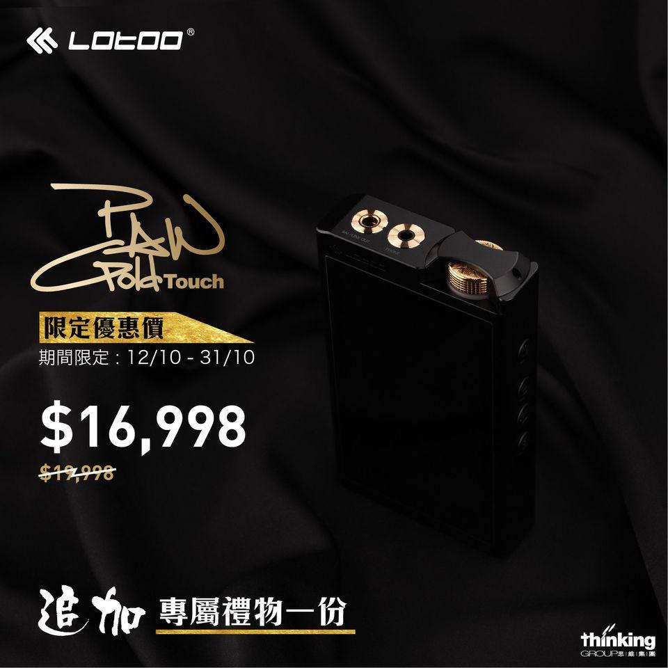Lotoo PAW Gold, 墨菊