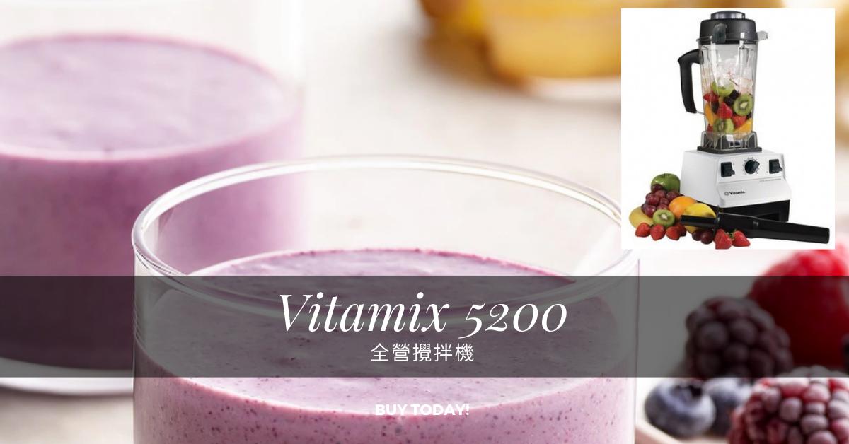 vitamix, 攪拌機