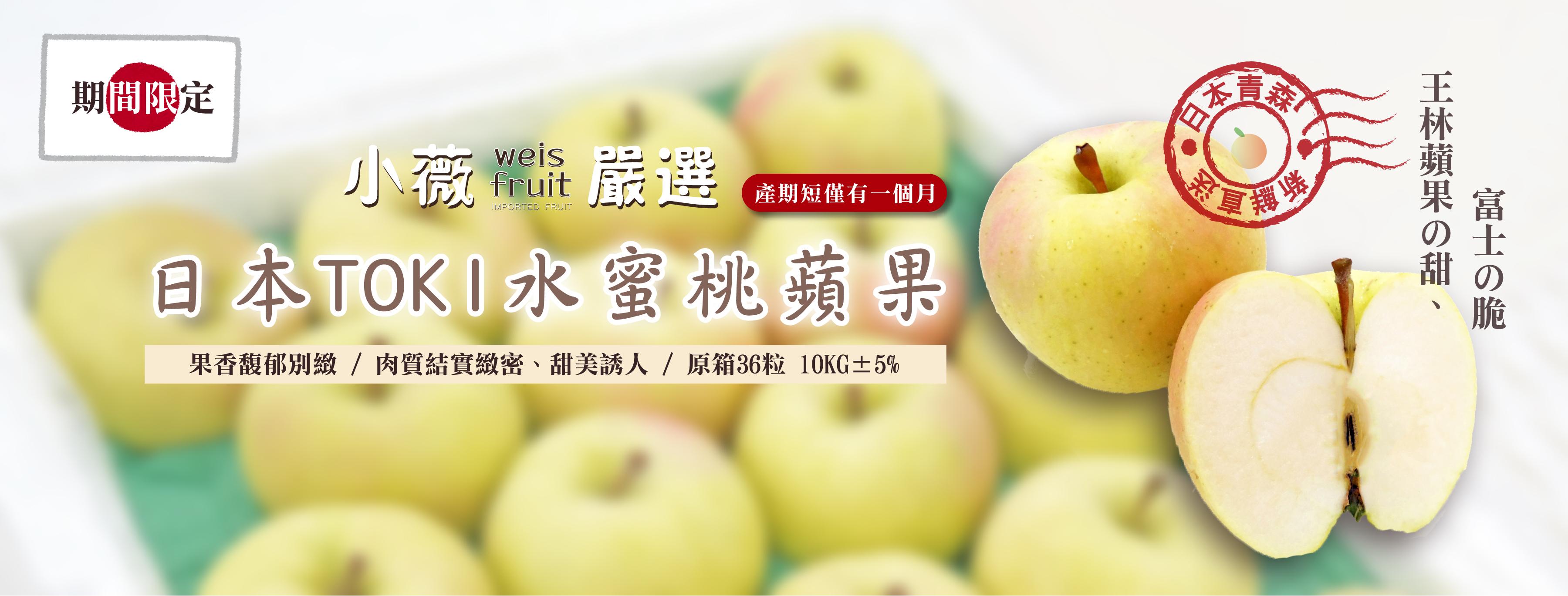 日本青森土崎TOKI蘋果