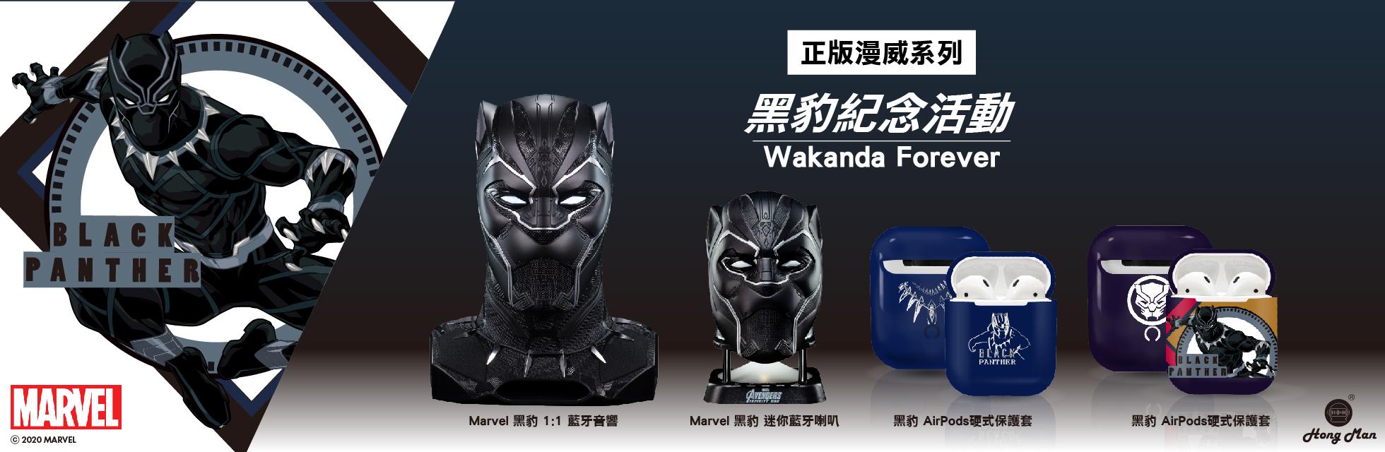 黑豹,black panther,marvel,漫威,藍牙音響,喇叭,airpods,case,保護殼,保護套