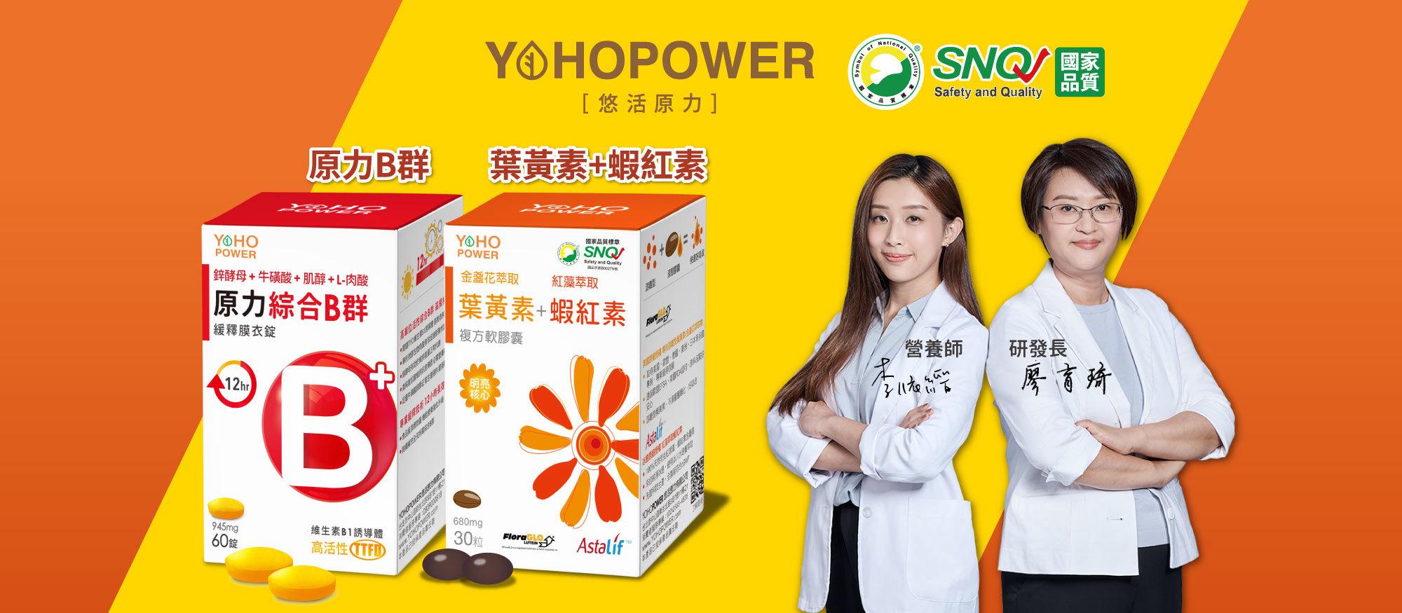 美女營養師力推!悠活原力葉黃素+B群榮獲SNQ國家品質認證
