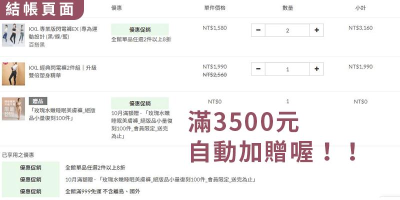 10月滿額贈,結帳滿3500元自動加贈|KXL Tiawan
