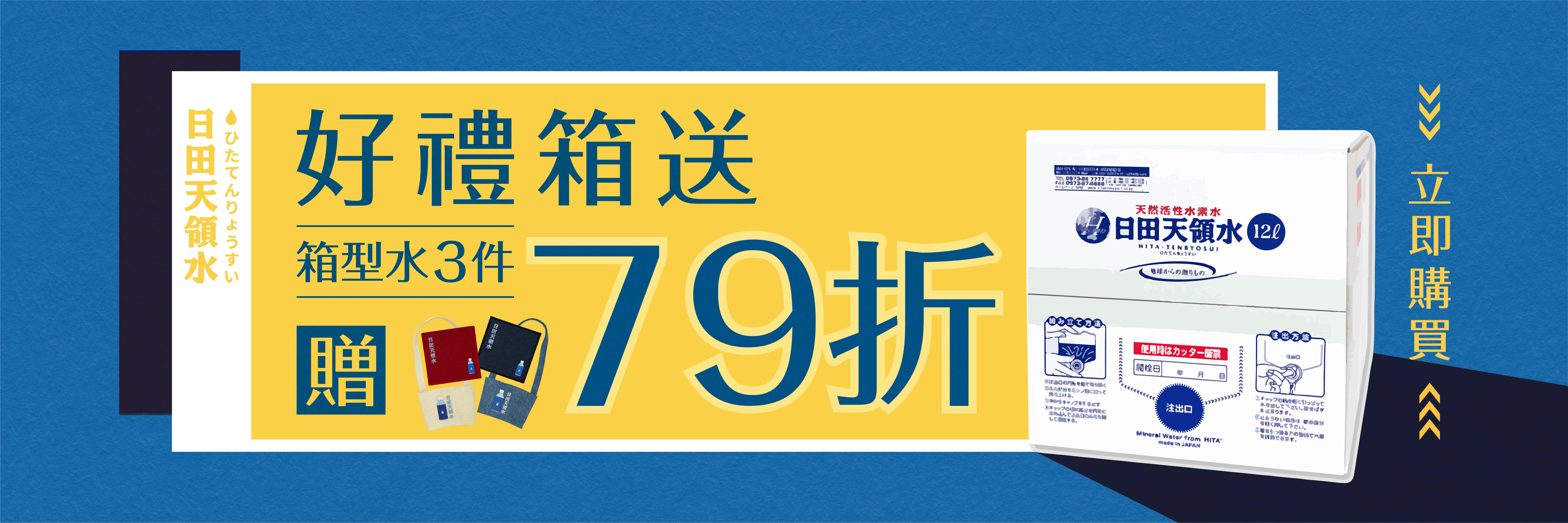 日田天領水 箱型水3件79折