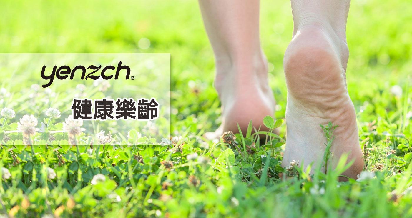Yenzch 源之氣-健康樂齡