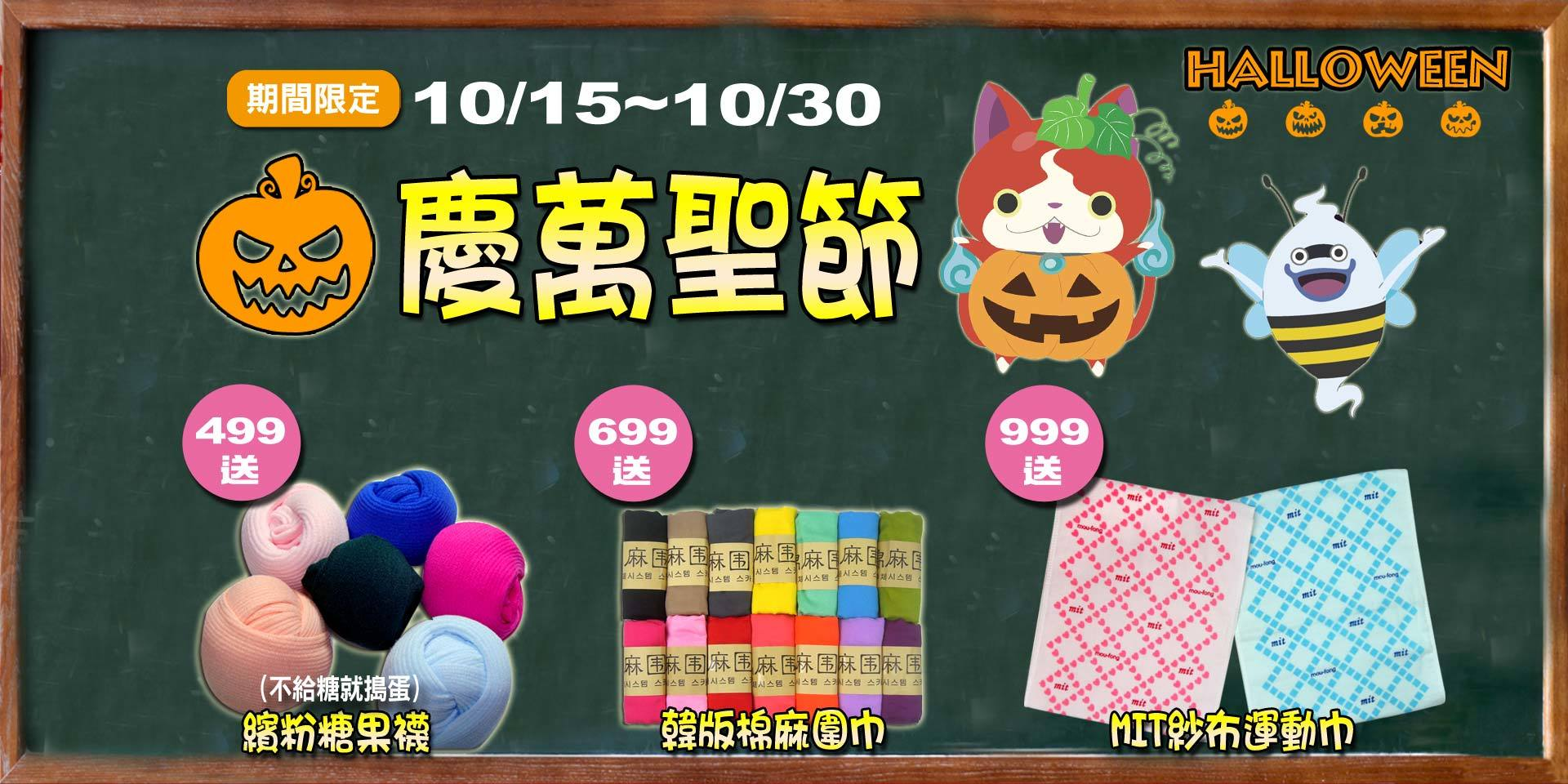 歡慶萬聖節~滿499元送糖果襪、滿699送棉麻圍巾、滿999送台灣製紗布運動巾!