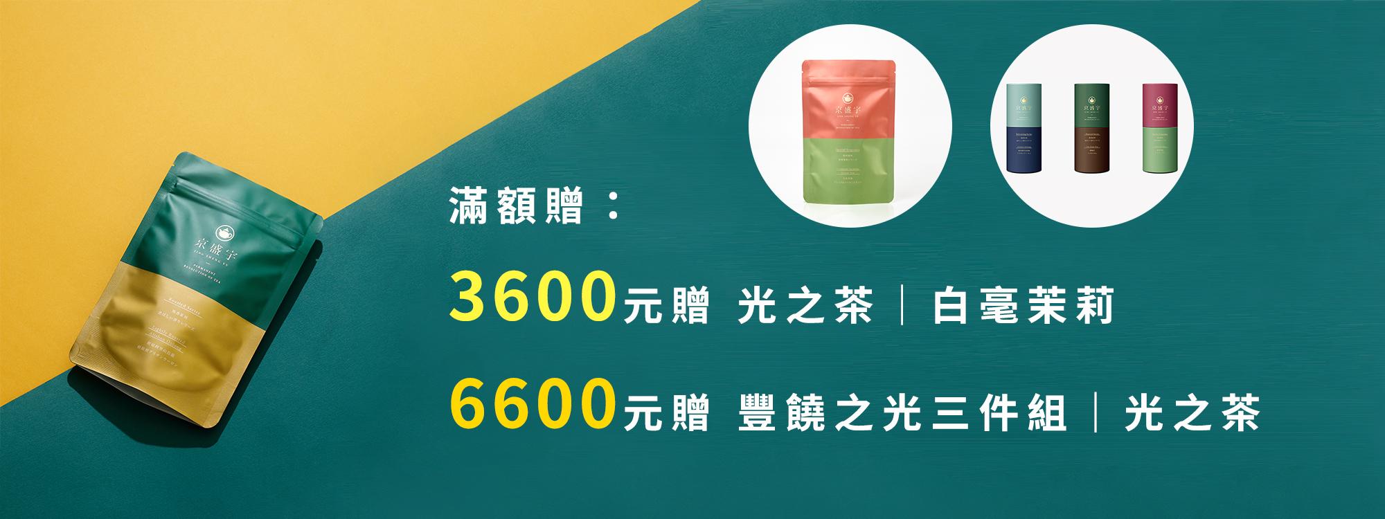 京盛宇官網滿額贈,消費滿$3600元即贈白毫茉莉光之茶袋茶,消費滿$6600元即贈光之茶豐饒之光三件組。
