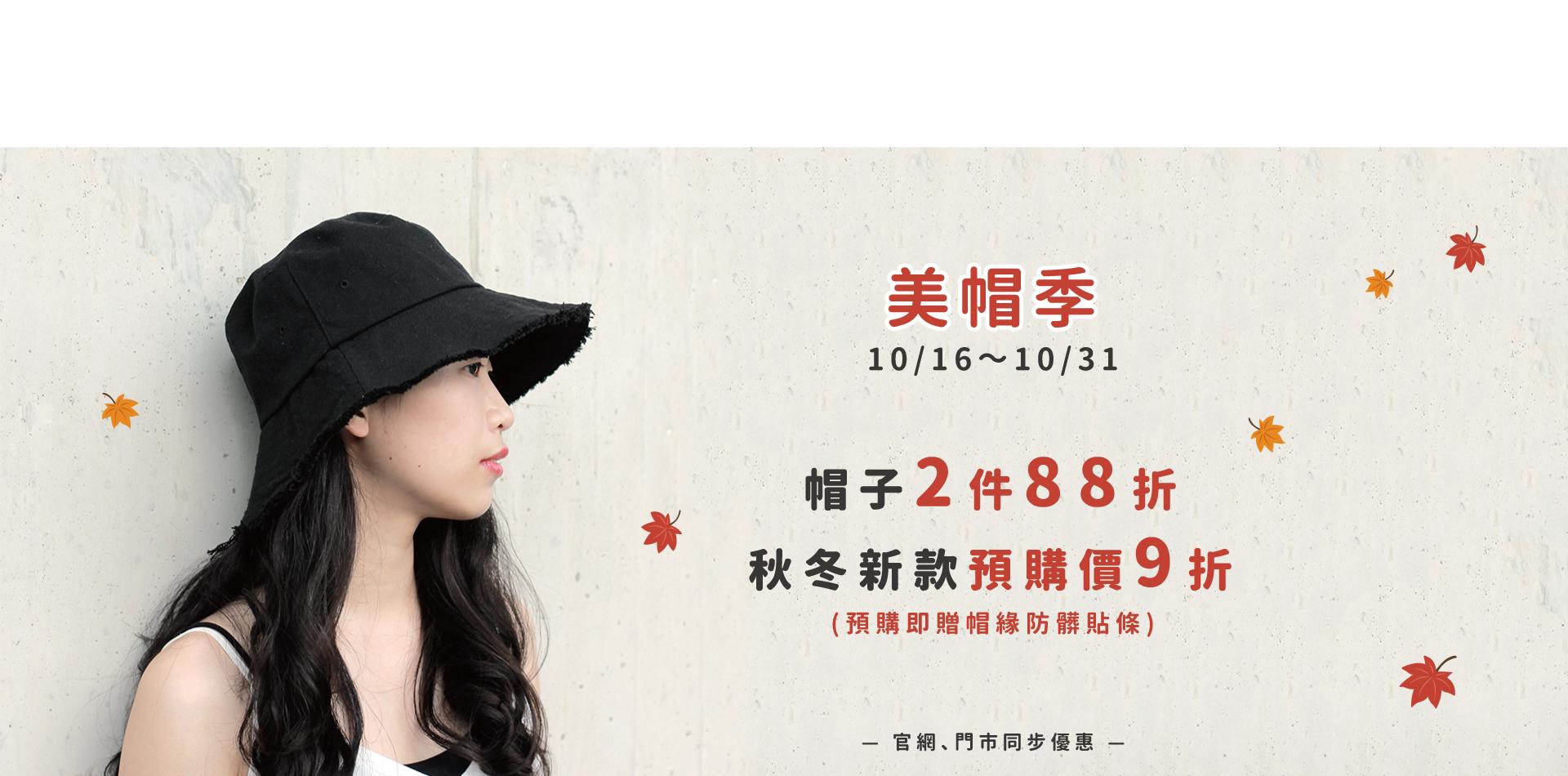 帽子2件88折 秋冬新帽款9折預購價 再加贈帽緣防髒貼條