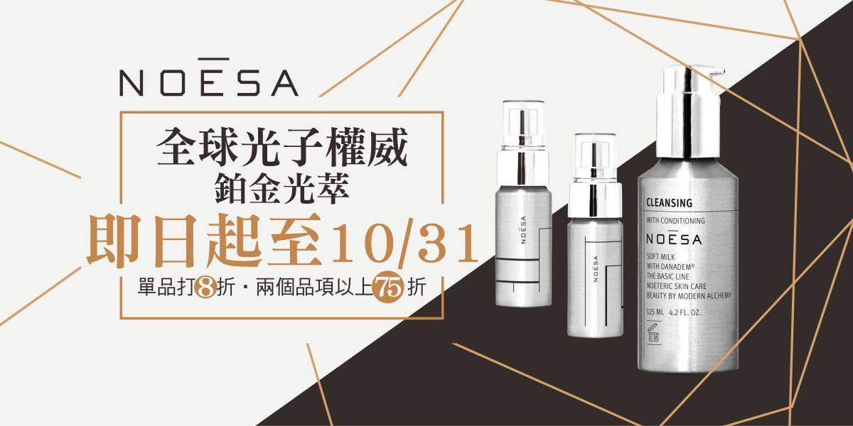 頂級貴婦品牌 NOESA台灣3周年慶