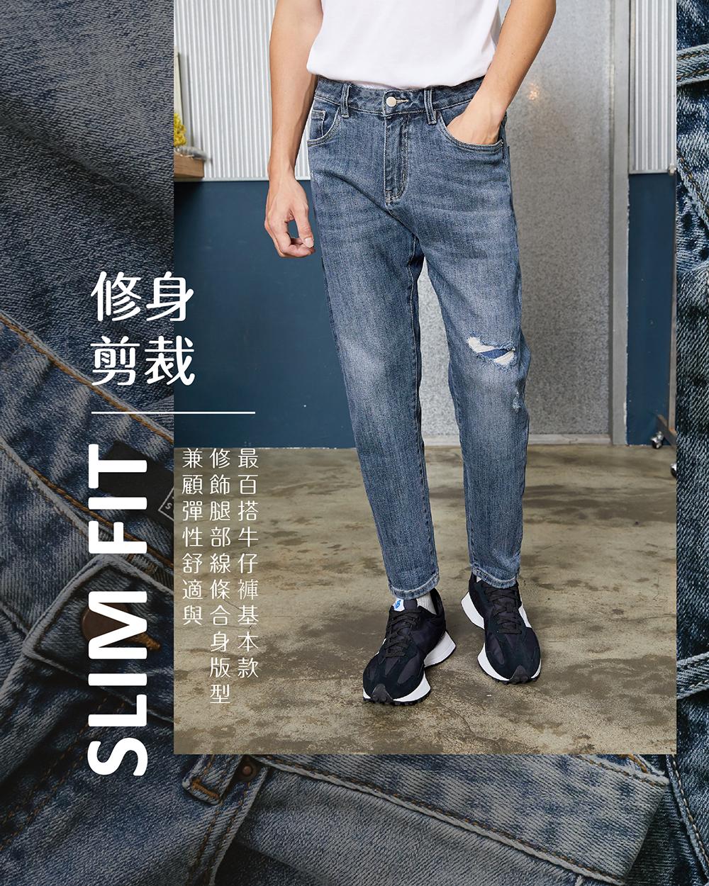 jerscy,最新商品,丹寧牛仔褲,修身合身剪裁,男,SLIMFIT,