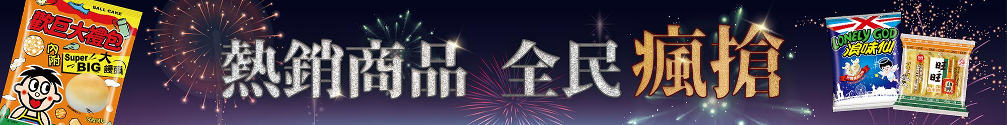 旺旺官網,旺旺,旺旺旗艦店,旺旺官方旗艦店,旺旺仙貝,拜拜,拜拜零食,雙11,光棍節,新年,新年送禮,萬聖節,聖誕節