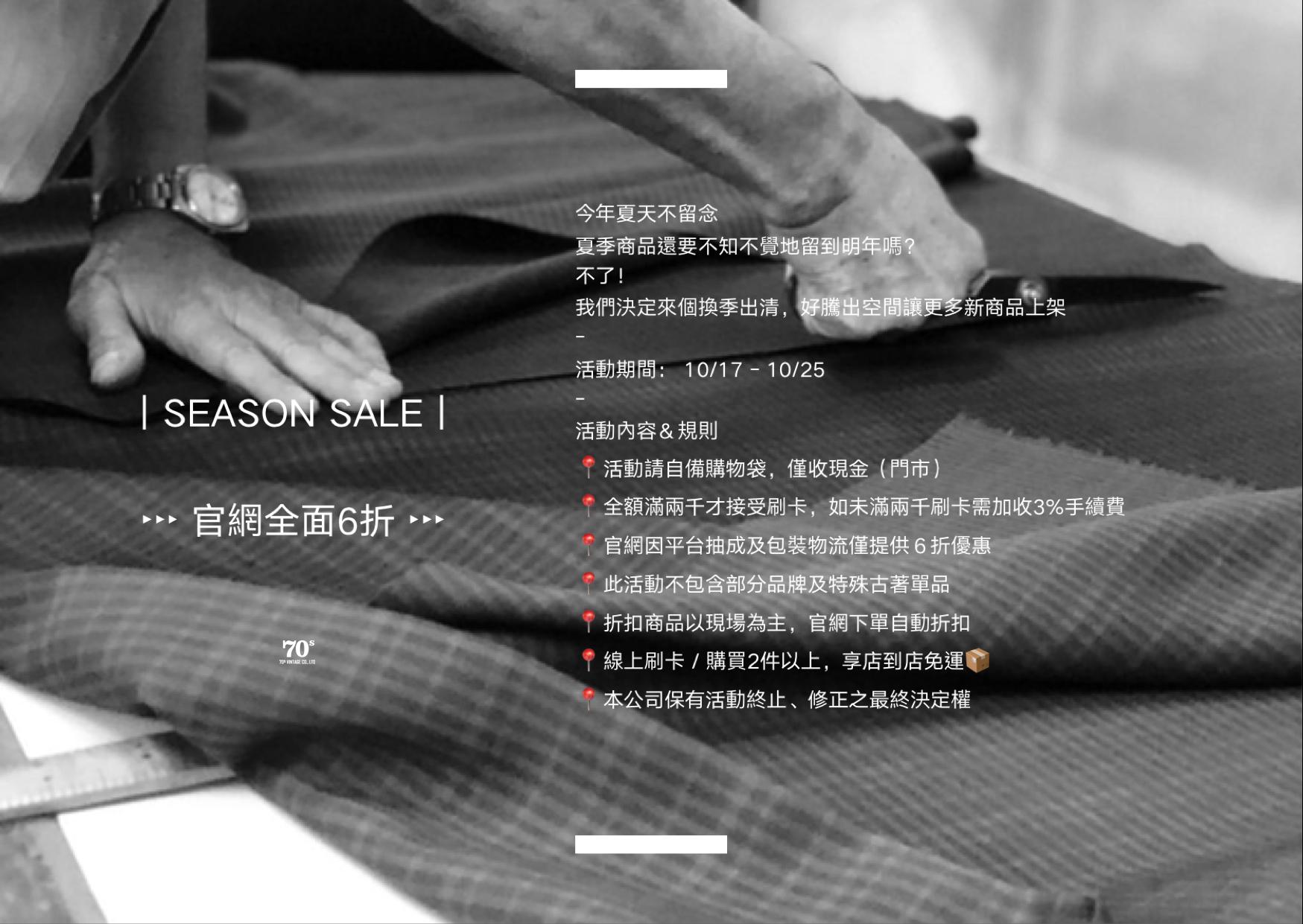 "<img src=""70s-vintage-clothing-換季折扣.jpeg"" alt=""70s-vintage-colthing-換季折扣"">"