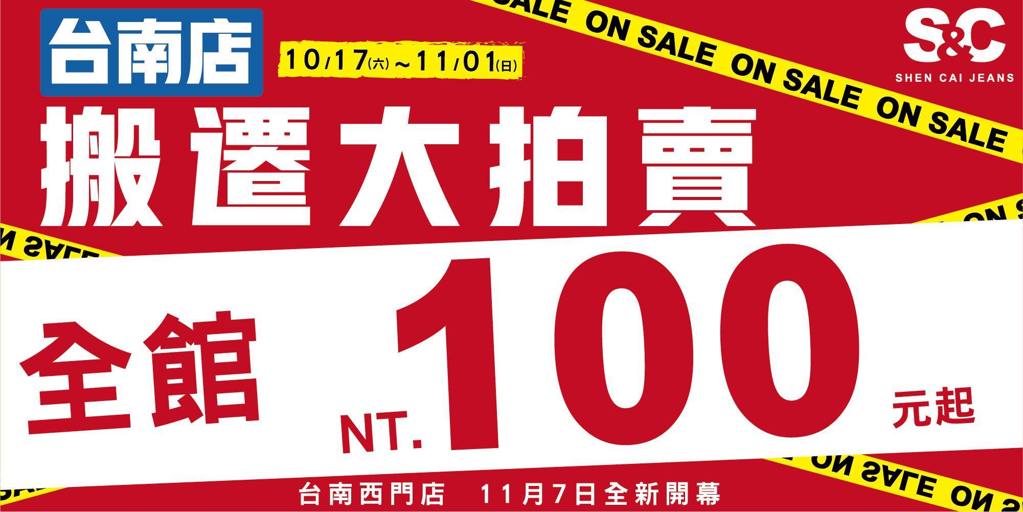 台南-搬遷大拍賣-$100起