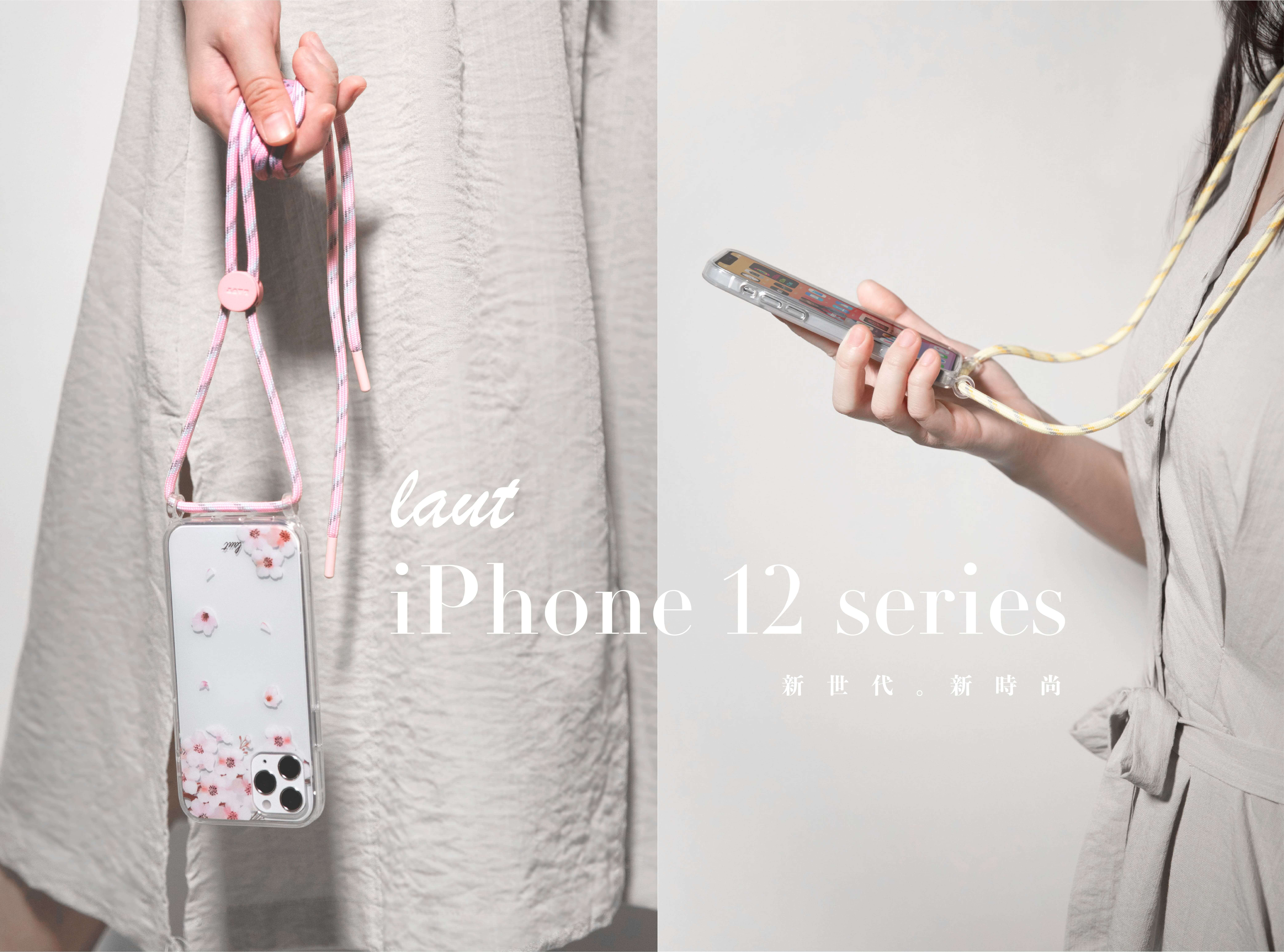德國品牌LAUTiPhone12新系列手機殼發表