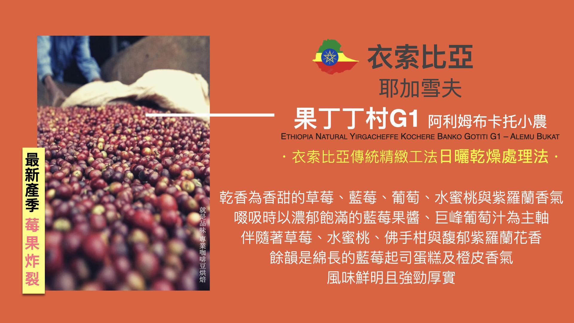 衣索比亞日曬處理法果丁丁就是品味咖啡在台南安平