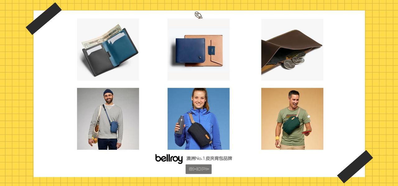 Bellroy 澳洲第一名的皮夾背包品牌