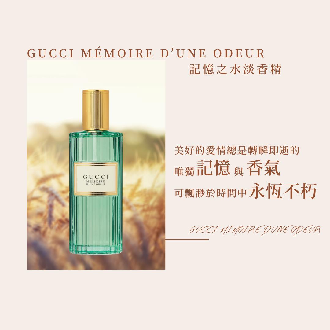 GUCCI Memoire 記憶之水淡香精