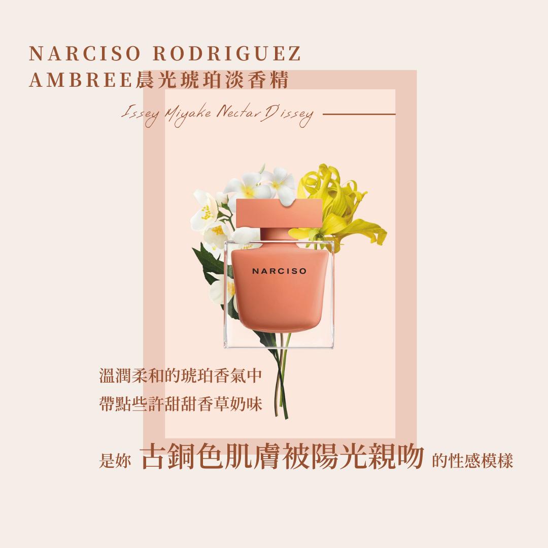 Narciso Rodriguez 晨光琥珀淡香精