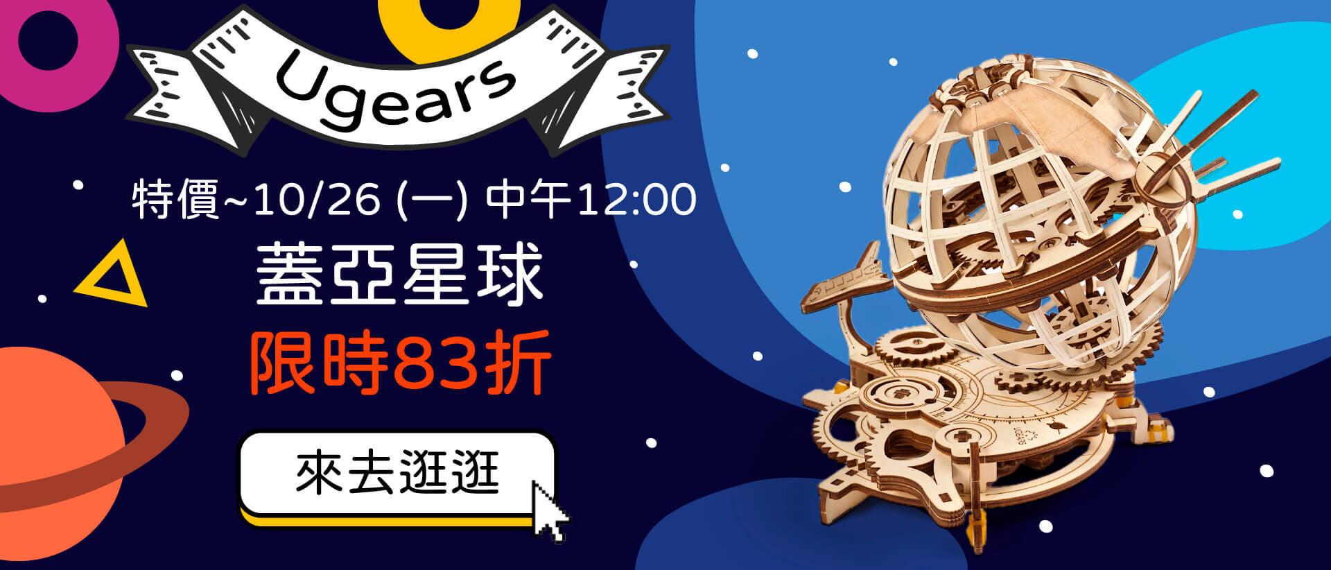 首頁-蓋亞星球83折banner
