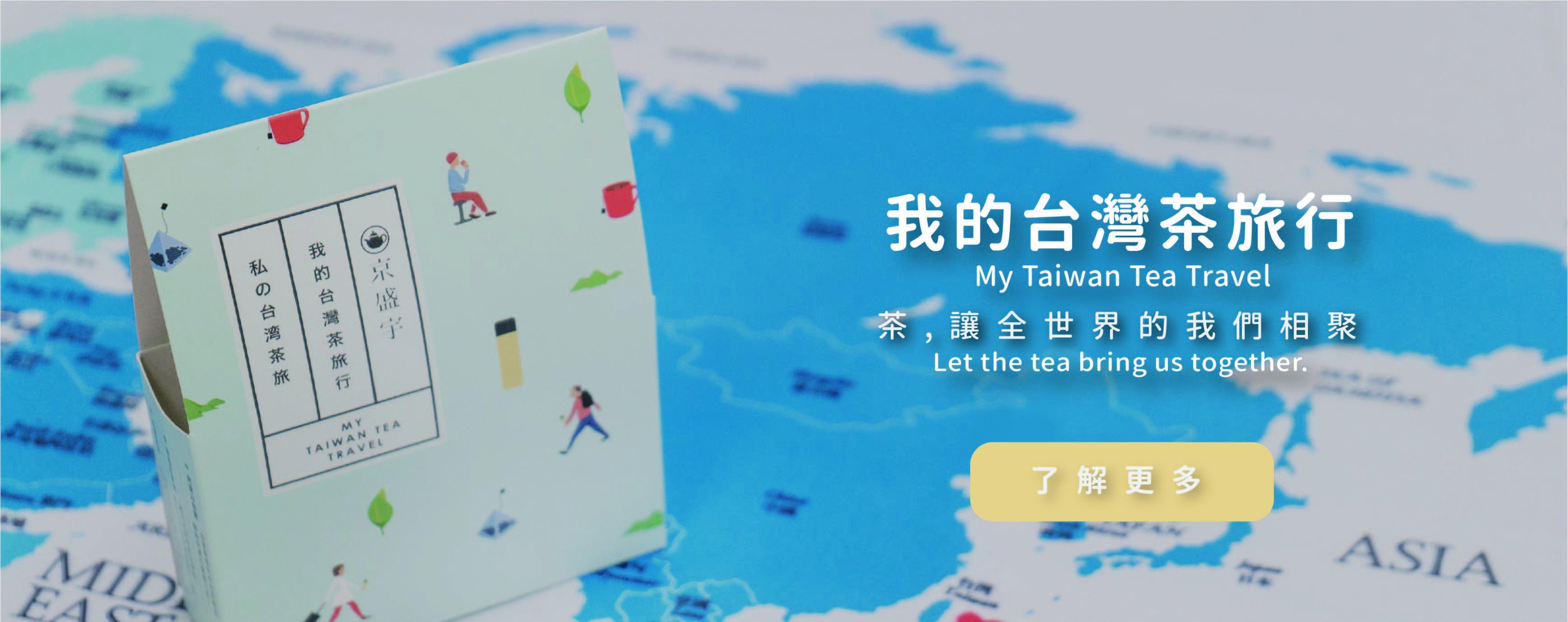 歡迎各位京盛宇的茶友們一同參與「我的台灣茶旅行」活動,官網下單即贈「我的台灣茶旅行組」,茶讓全世界的我們相聚。了解更多!