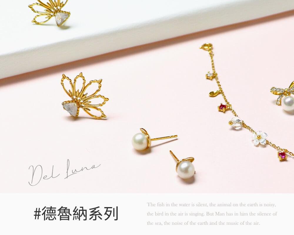 梨汎輕珠寶德魯納系列