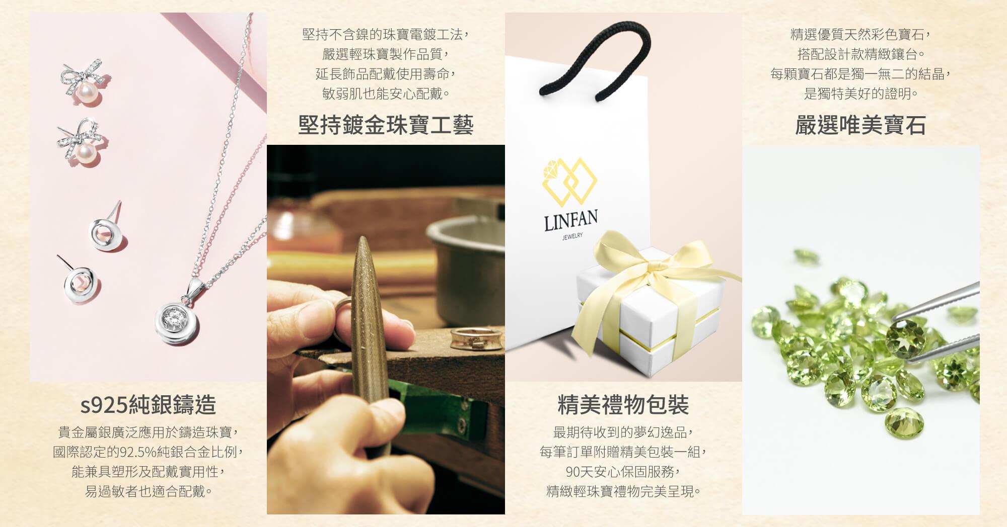 linfan jewelry梨汎輕珠寶純銀嚴謹製作工藝