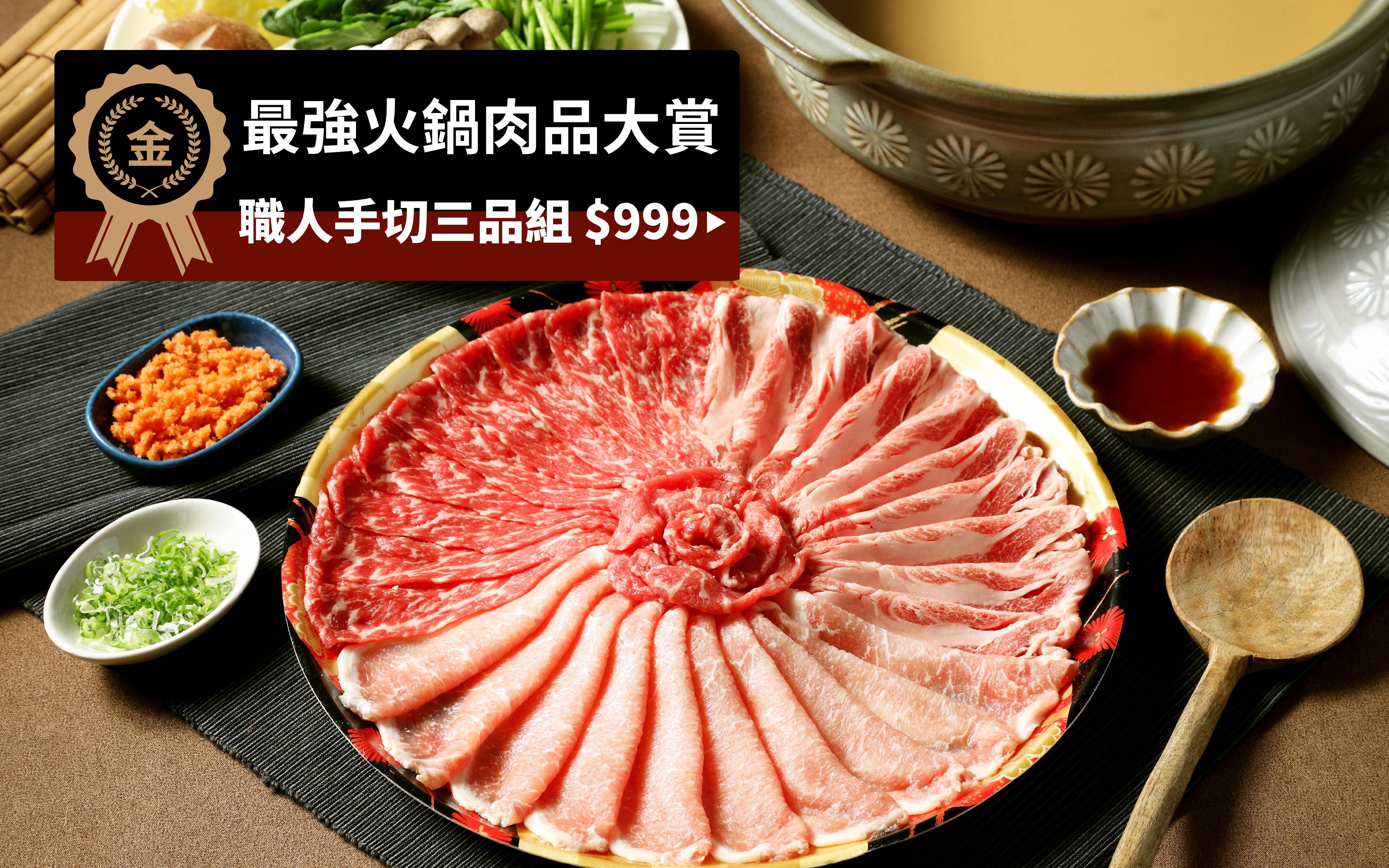 最強火鍋肉品大賞