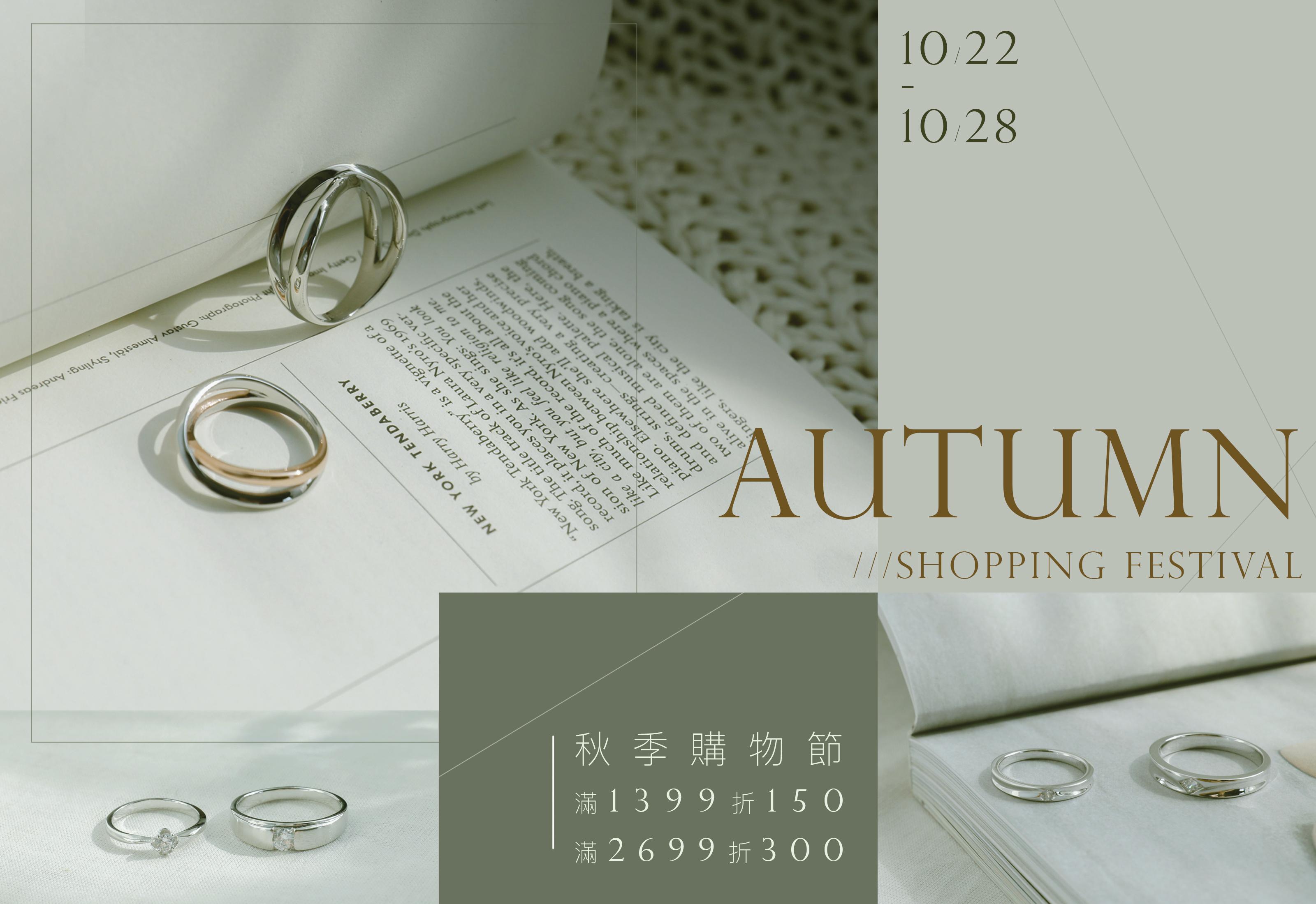2020秋季購物節 Miestilo Jewelry設計師輕珠寶品牌 舒飾質感每一刻