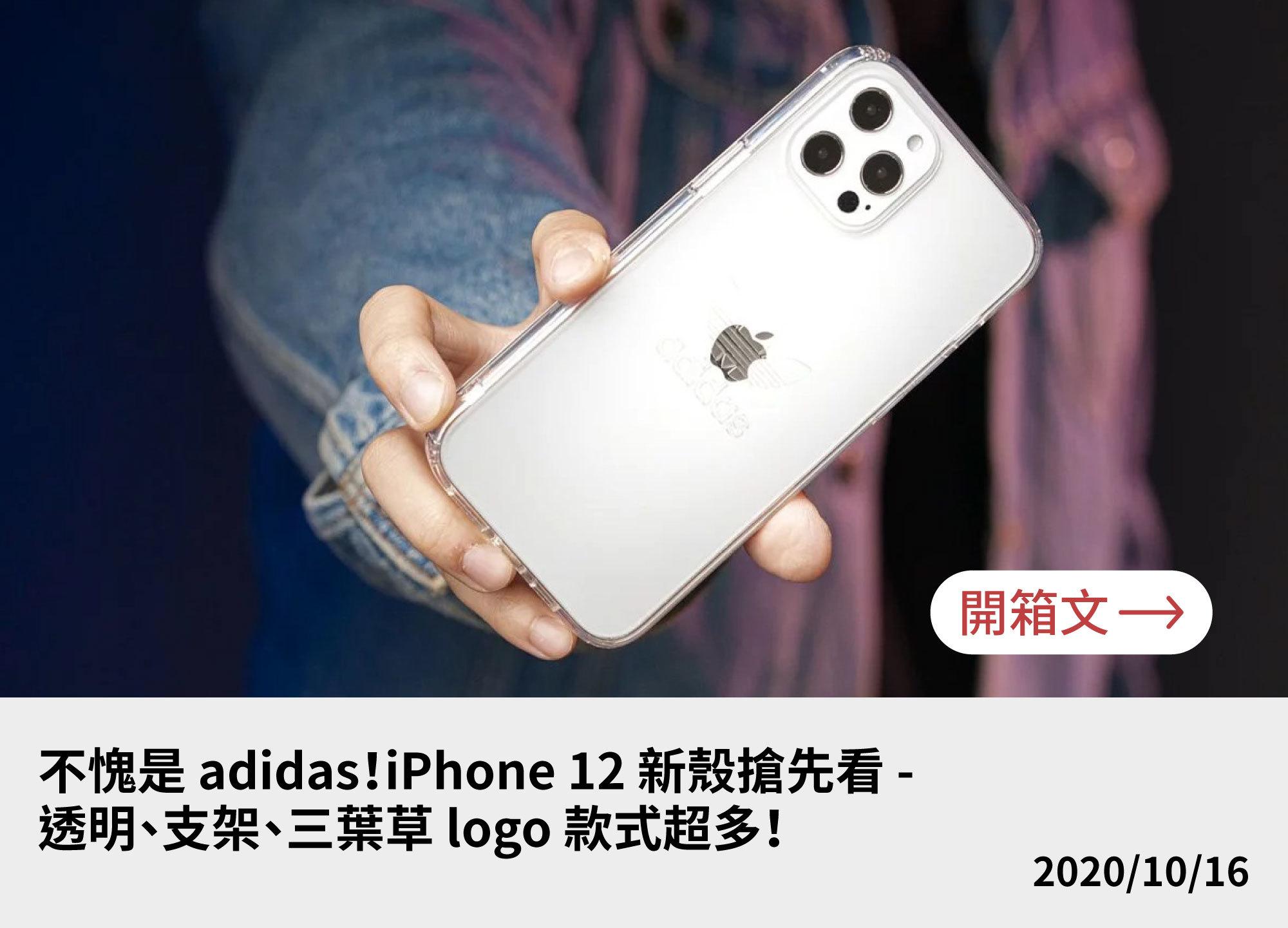iphone12 adidas手機殼