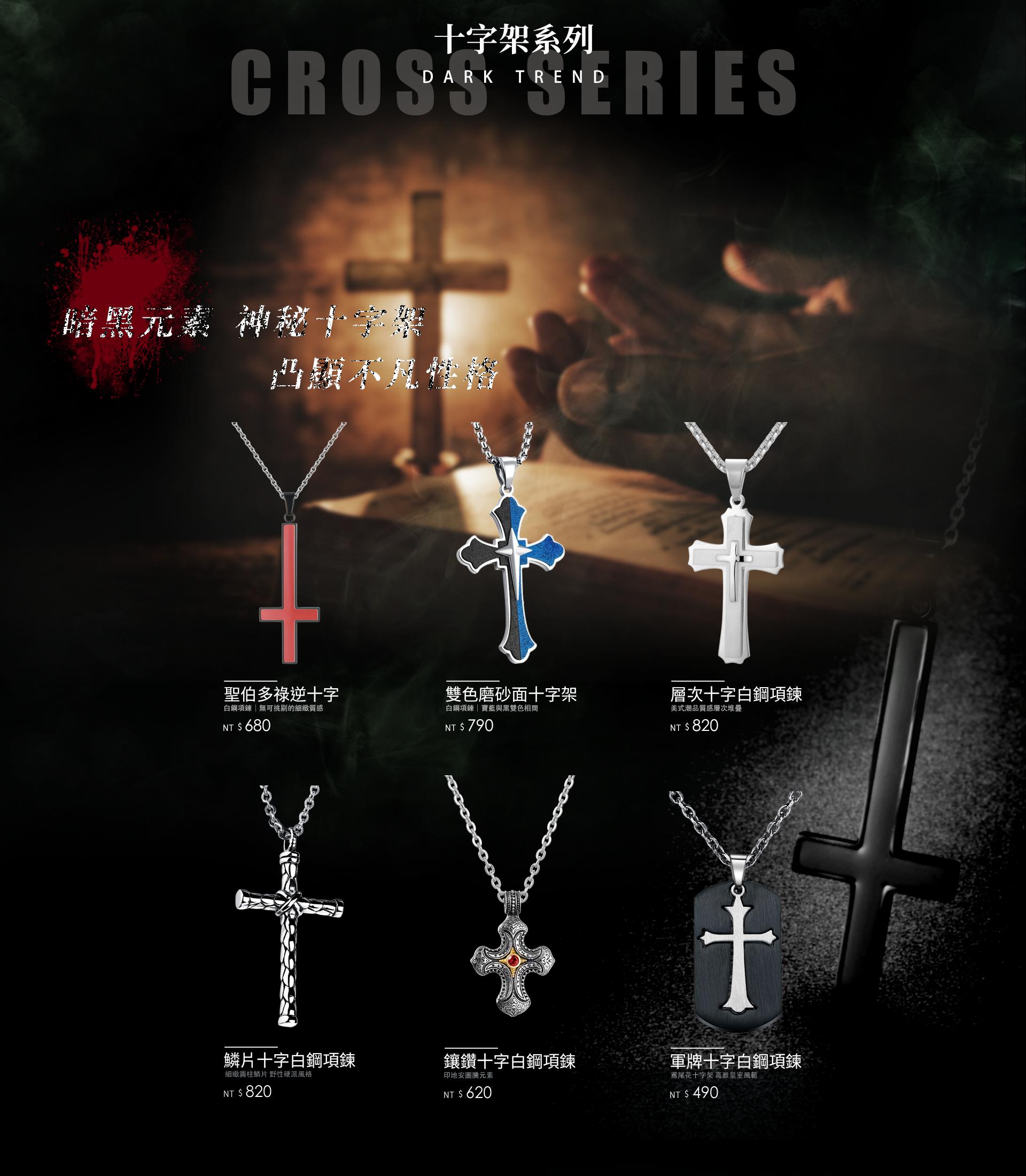 十字架系列