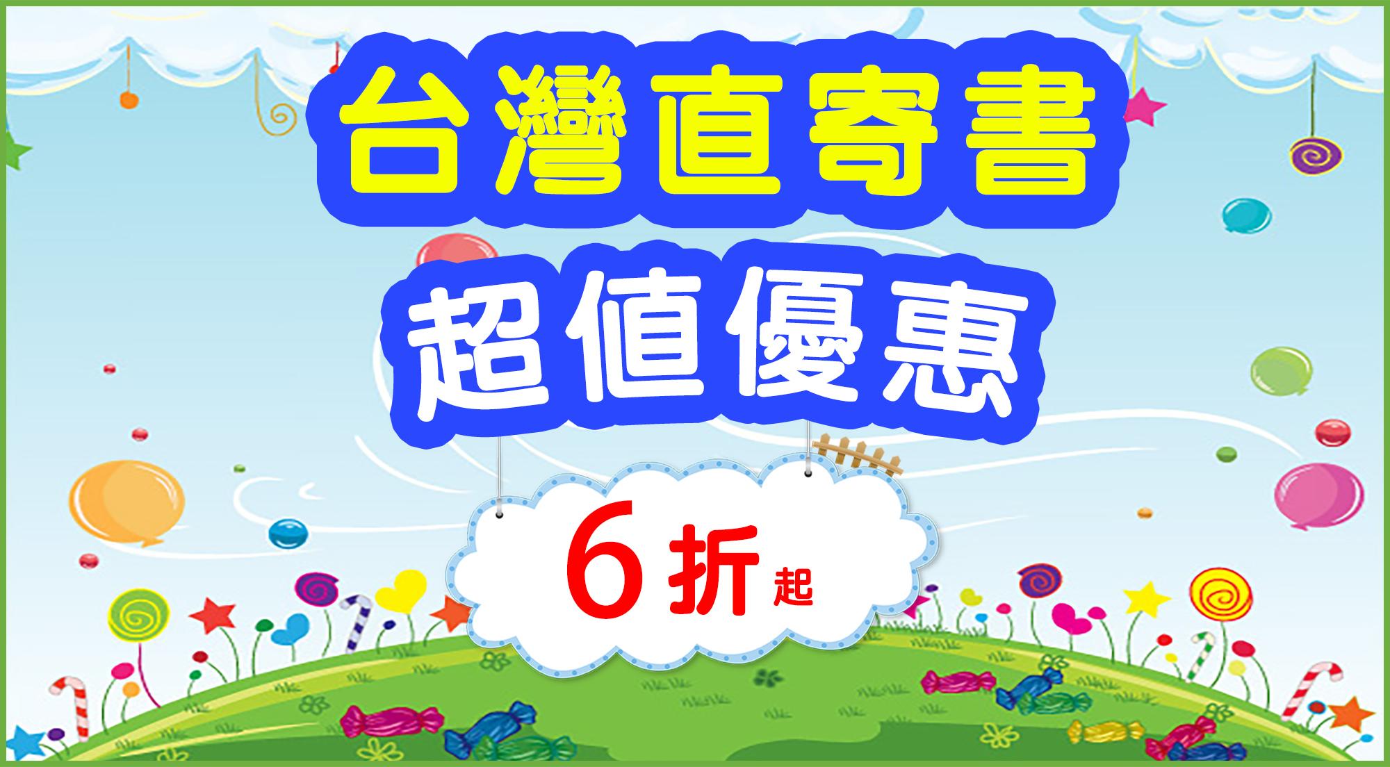LikGo--台灣童書--網路書城