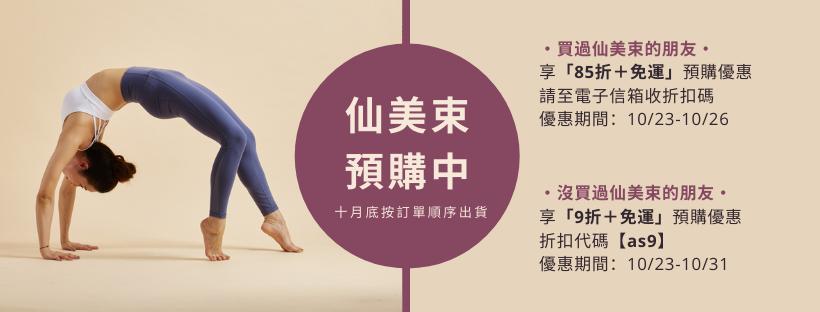 AS瑜珈褲仙美束預購Banner左邊model右邊優惠說明