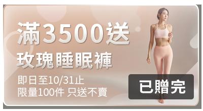 TWKXL近期主打活動|10月滿3500贈限量復刻玫瑰睡眠褲只送不賣