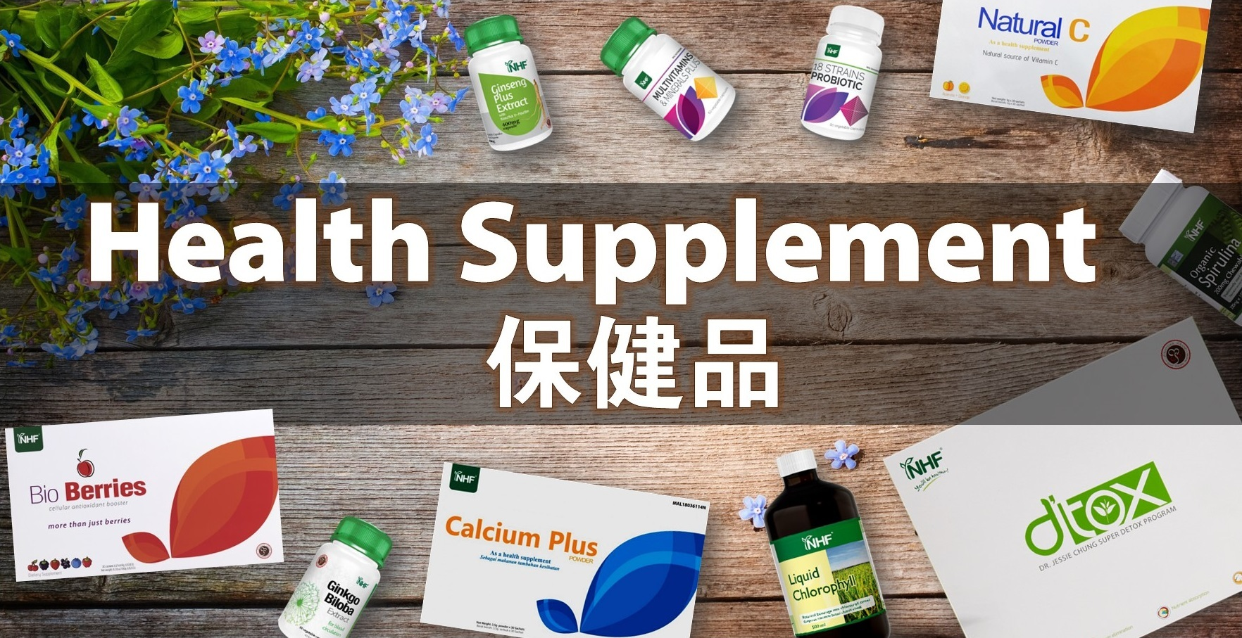 NHF Health Supplement