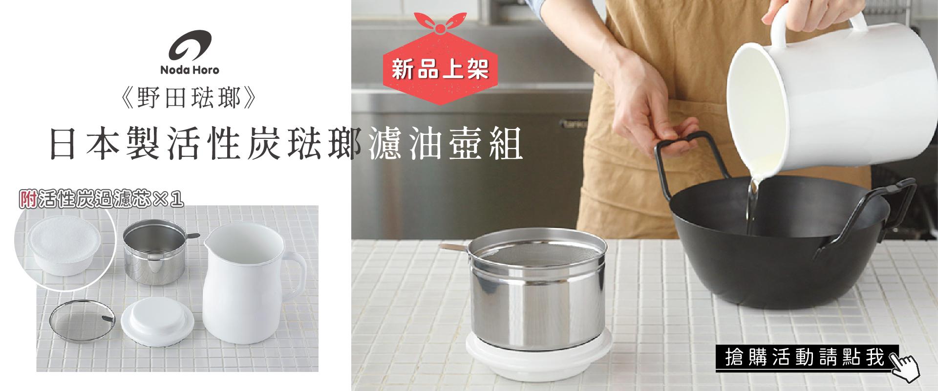 《野田琺瑯》日本製活性炭琺瑯濾油壺組(附活性炭過濾芯一入)