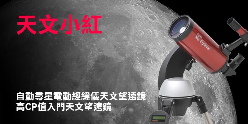 Kenko Sky Explorer SE-GT102M自動尋星電動經緯儀天文望遠鏡 【天文小紅】