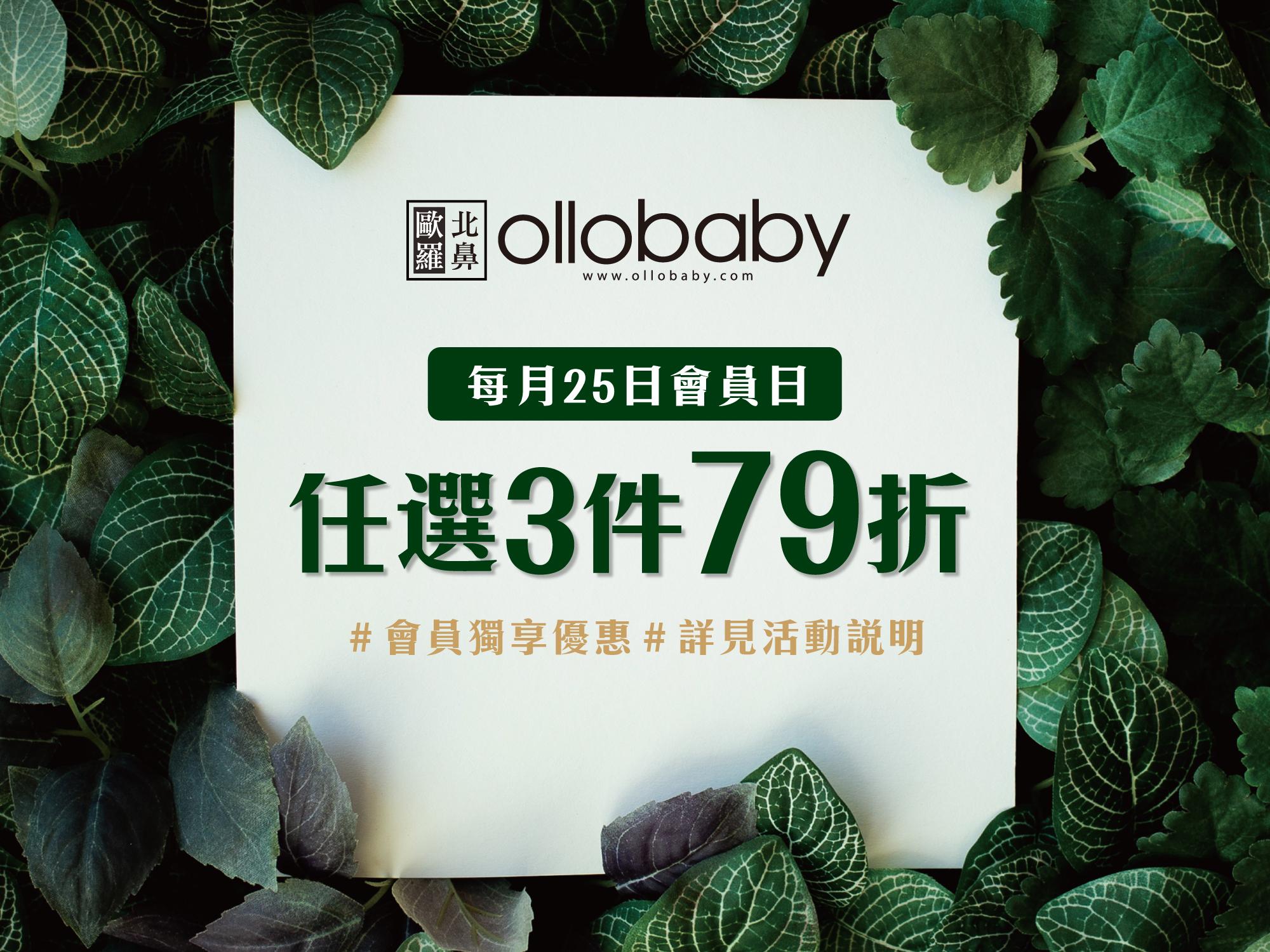 ollobaby-官網會員日-滿件折