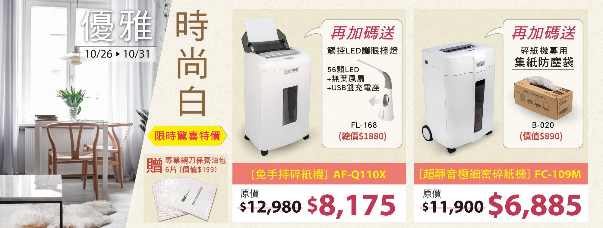 白色碎紙機特惠AF-Q110X+FC-109M