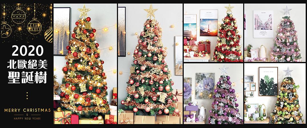 聖誕樹,北歐聖誕樹套餐