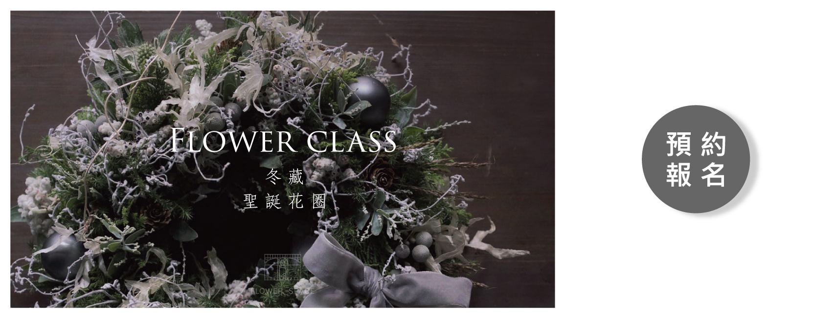 聖誕節花藝課程