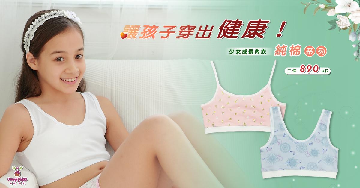 純棉成長內衣優惠中