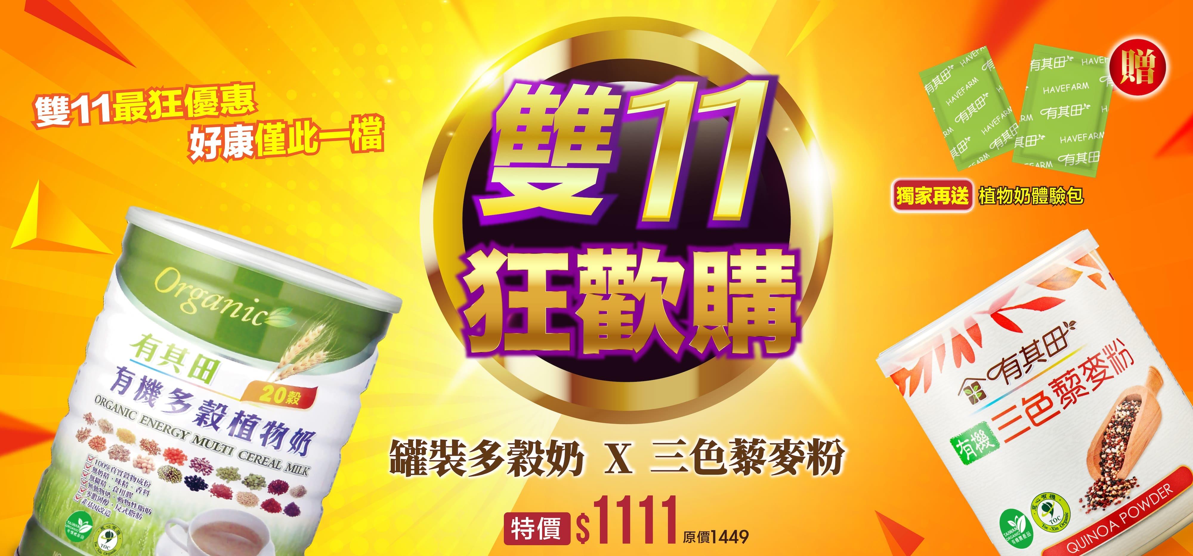 有其田雙11狂歡購!多榖奶+三色藜麥,特價$1111。加送植物奶體驗包。
