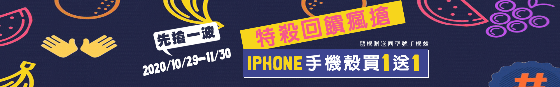 iphone手機殼