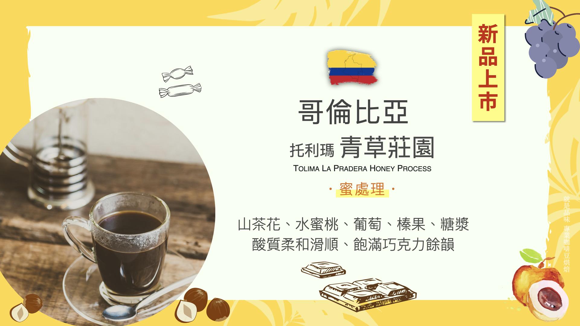日曬處理法水洗處就是品味咖啡在台南安平