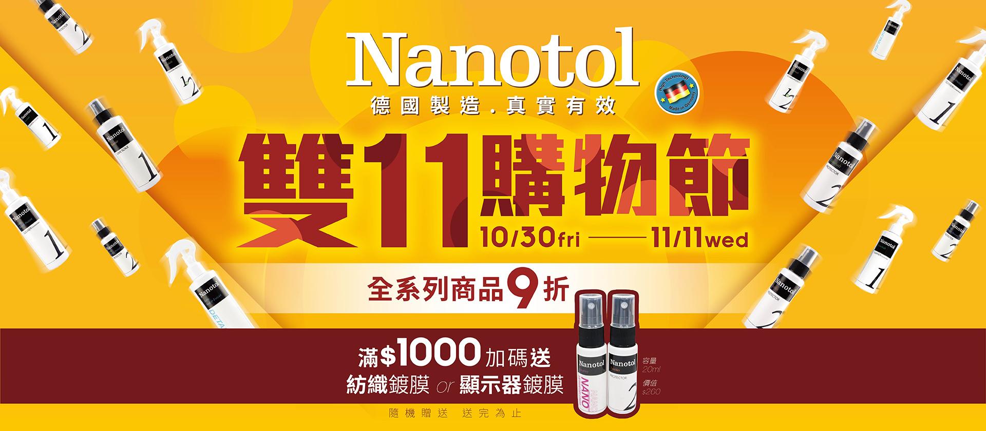 德國NANOTOL雙十一購物節 全系列商品9折 滿千送好禮