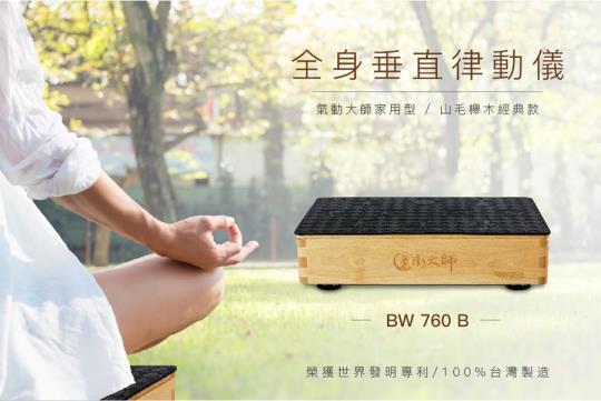 【樂活有方】BODY GREEN 氣動大師家用型(BW760B)