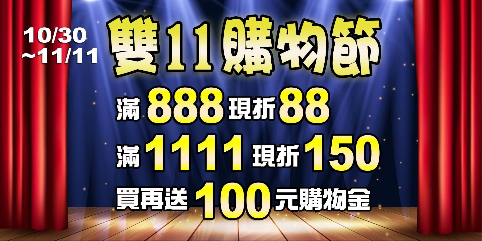 雙11購物節~滿888現折88、滿1111現折150元!