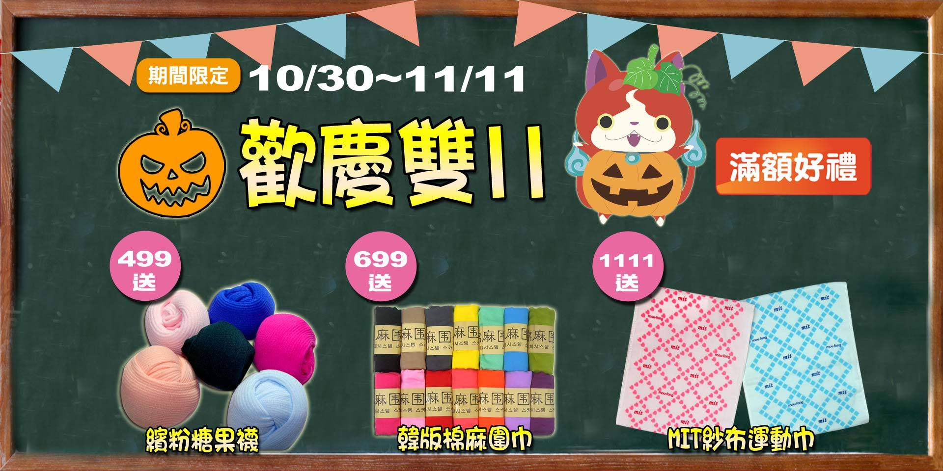 歡慶雙11~滿499元送糖果襪、滿699送棉麻圍巾、滿1111送台灣製紗布運動巾!