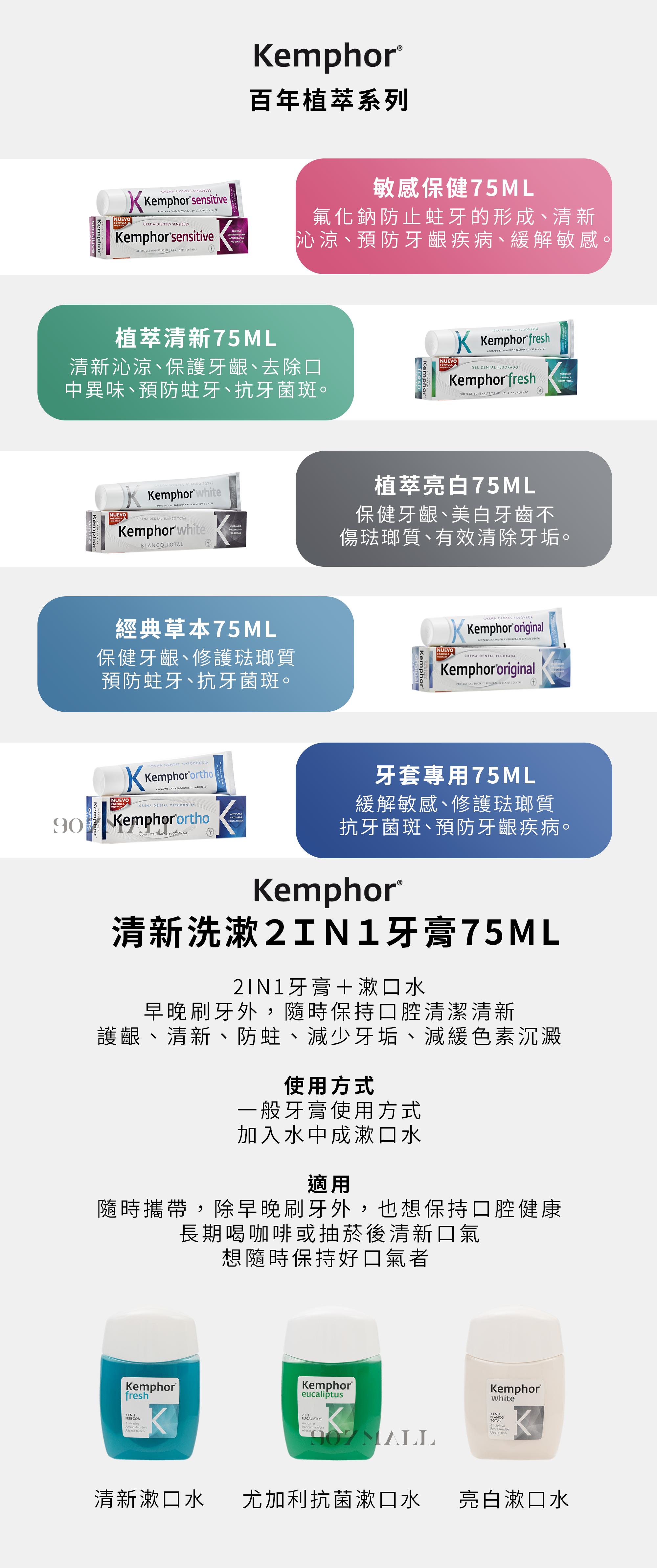 KEMPHOR牙膏